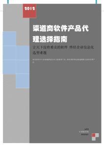 2012年渠道商软件产品代理选择指南策划方案