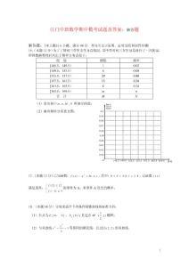 2014江门中职数学期中模考试题及答案