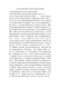 公交客運集團有限公司企業文化建設交流材料