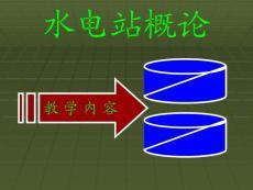 第一章水力发电站原理