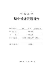读书俱乐部系统设计与开发开题报告