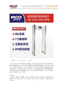 MCD-2012 安检门