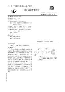 CN201410615138.2-一种离心式制备二氧化钛悬浮液的方法