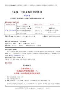 CPM注册采购经理研修班