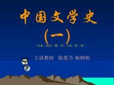 【文学课件】中国文学史(一)第一编