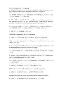 新视界大学英语综合教程1课后翻译答案