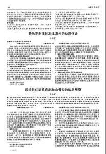 系统性红斑狼疮皮肤血管炎..