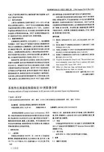 系统性红斑狼疮胸部病变89..