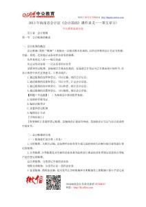 2013年海南省会计证《会计..