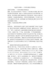 浅谈社区照顾--中国养老模式的新取向