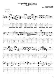 张学友《一千个伤心的理由(琴歌改编)》指弹吉他谱