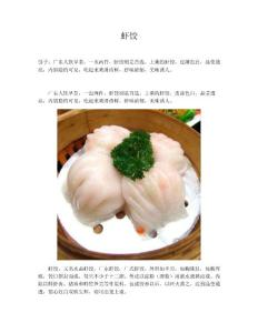 蝦餃-豆丁