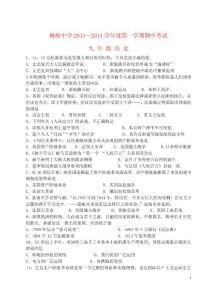 江苏省扬州市梅岭中学2014..