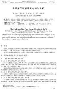 合肥地区新能源发电规划分析