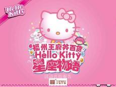 Hello Kitty 星座物语活动总结