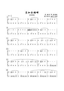 《贝尔加湖畔》手风琴曲简谱 1