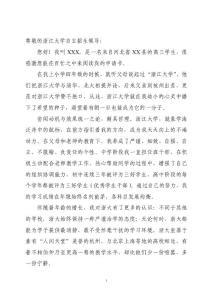 浙江大学自主招生自荐信范..