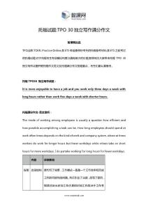 托福试题:TPO 30【精选】独立写作满分作文