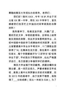 南京大学自主招生自荐信范..