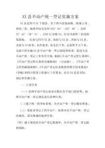 XX县不动产统一登记技术方..