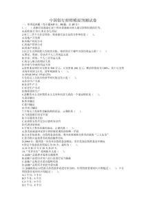 中国银行笔试资料