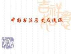 中国书法发展历史及流派