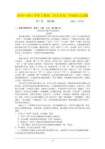 河南省郑州外国语2011届高三上学期第二次月考(语文)
