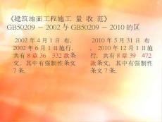 建筑地面工程施工质量验收规范GB50209-201081479