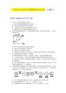 高考理综生物6+4+2模拟训练(25套)