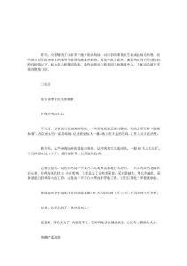 速生鸡40天长5斤 添加违禁..