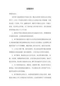 春节假期安全温馨提示