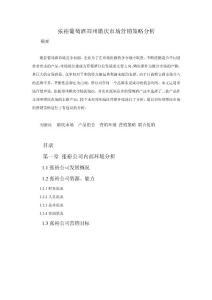 张裕葡萄酒郑州婚庆市场营销策略分析