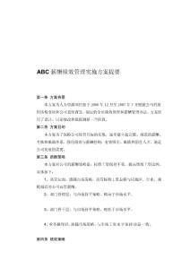 abc薪酬和绩效管理制度