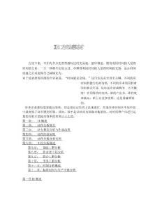 ie方法教材(doc104..