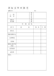 招标文件审批表[doc]