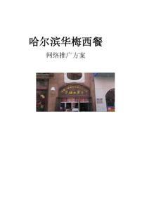 西餐厅网络营销方案 (doc)-下载
