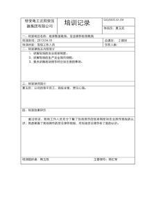 电力安装安全培训记录1