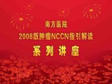 NCCN胃癌临床指南解读