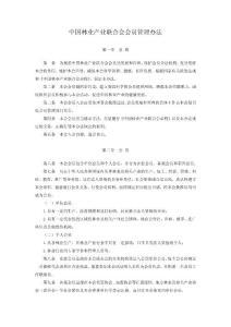 中国林业产业联合会会员管理办法