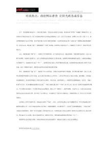 时政热点:政府网站普查 让阳光政务成常态