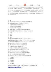 2013-2018年中国养生型酒店行业竞争态势及投资发展前景预测调研咨询报告