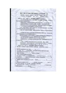 浙江工商大学2010年各专业考研真题