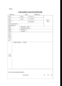 中国古迹遗址协会秘书处应..