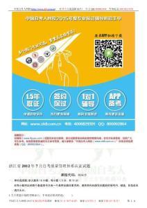 浙江省2012年7月自考质量管理体系认证试题