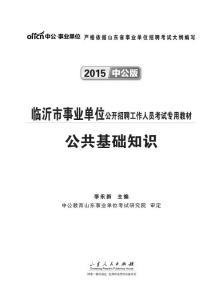 山东临沂市事业单位公开招聘工作人员考试专用教材:公共基础知识