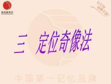 3定位法 中文信息记忆法