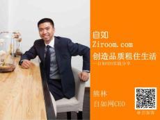 2014中国互联网大会—创造..