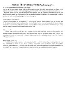 开放英语Ⅱ(2)复习资料之三-作文范文Key to composition