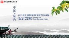 2015桂花節旅游文化節活動策劃案