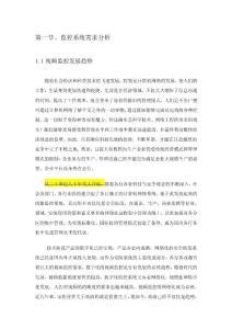 浙江某公司百万高清监控项目方案